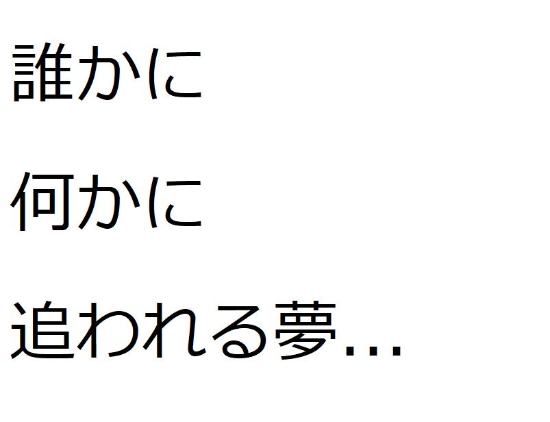 われる 夢 追