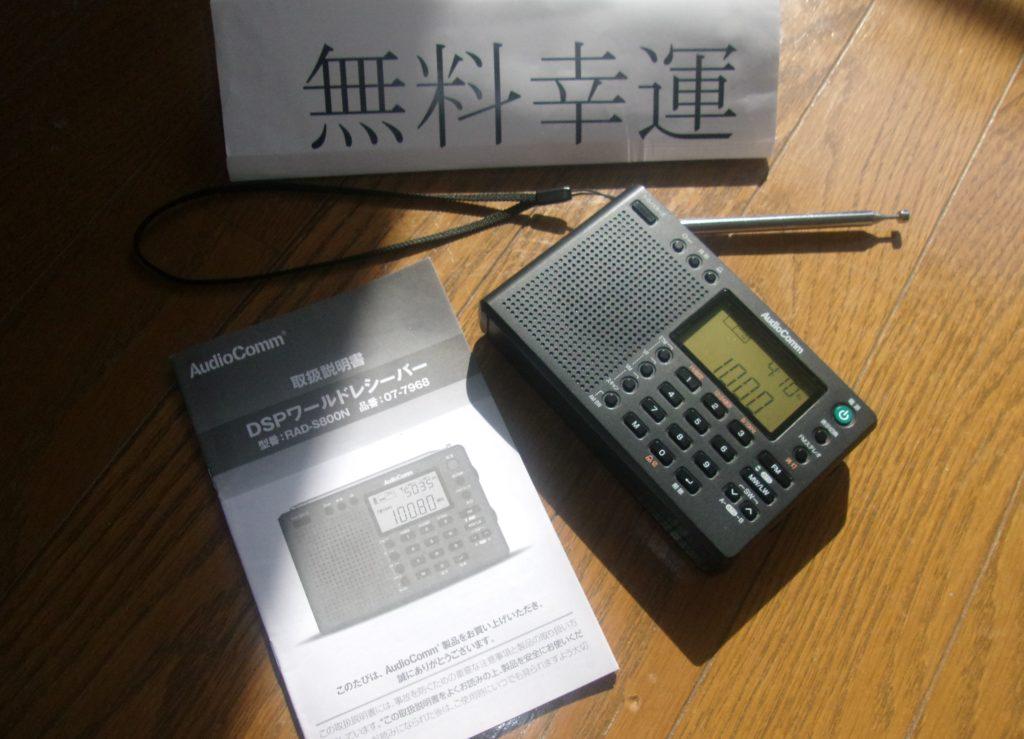 DSP-RAD-S800N:07-7968