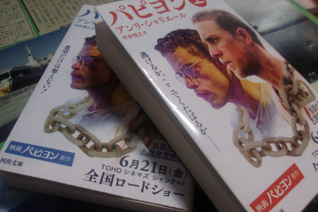 「パピヨン」-河出書房-アンリ・シャリエール-ISBN-10/4309464955/ISBN-13: 978-4309464954/2