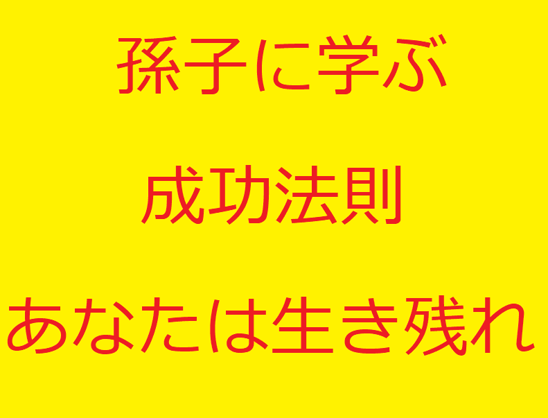 孫子に学ぶ-東京占い無料幸運-