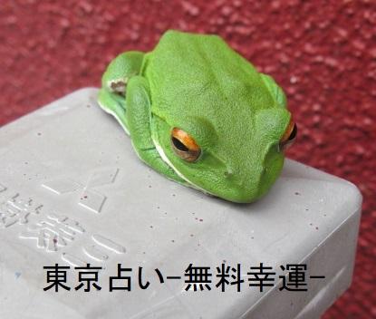 東京占い-無料幸運-Tokyo Fortune Telling