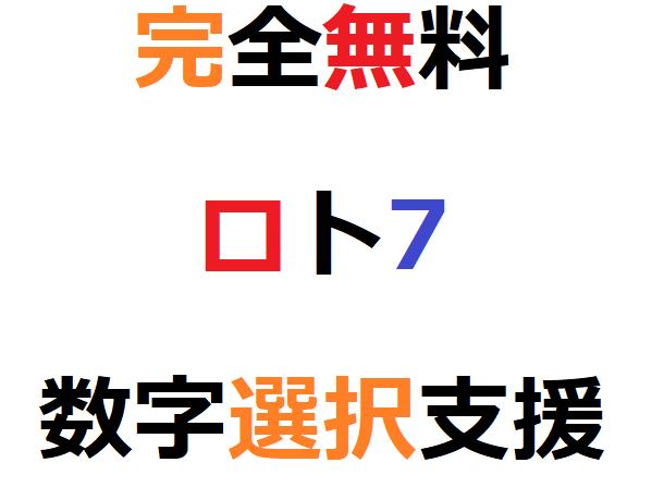ロト7-数字選択支援-完全無料